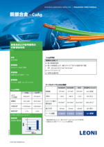 低電流および信号ケーブル(CuAg)