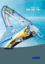 机器人应用  电缆 · 水管 · 气管