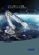 ロボット機外ケーブル保護ドレスパックシステム