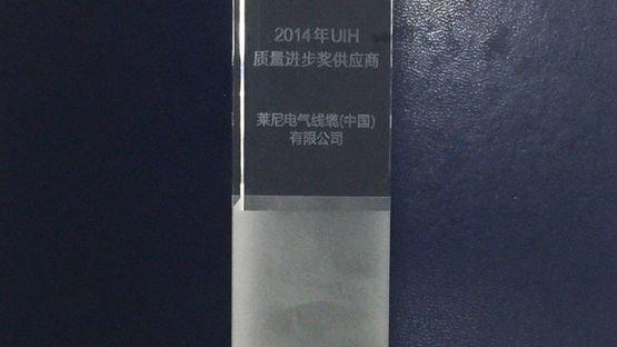 """联影授予莱尼""""2014年UIH质量进步奖供应商"""""""