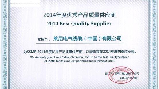 西门子(深圳)磁共振有限公司高度赞扬莱尼优秀的产品质量